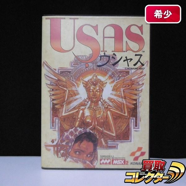 KONAMI MSX ソフト USAS ウシャス ケース 説明書有