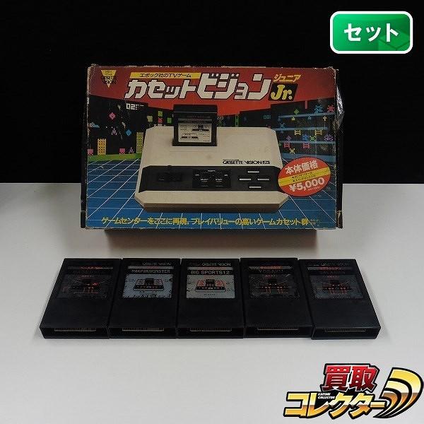 エポック カセットビジョンJr ソフト 5本 ベースボール 与作