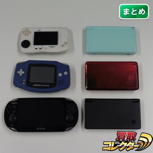 携帯ゲーム機 本体 6台 VITA 3DS DSi DSLite GBA  ワンダースワン