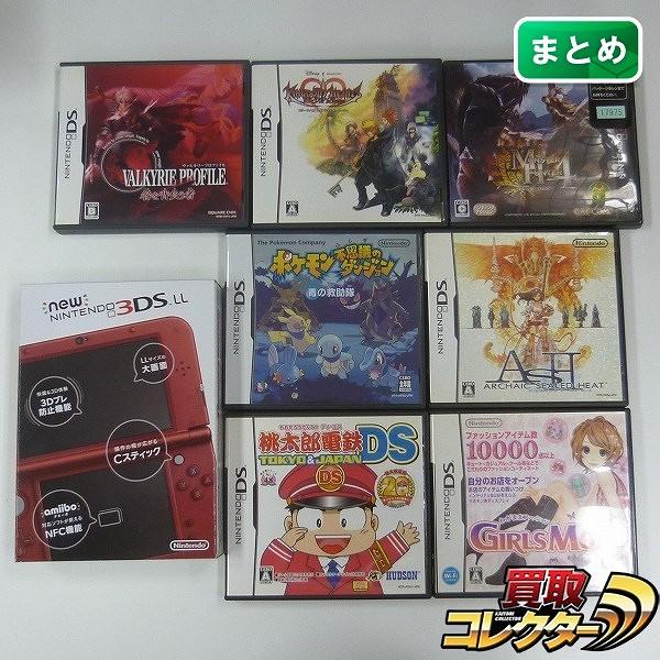 new 3DS LL 本体 ソフト ヴァルキリープロファイル MH4 他