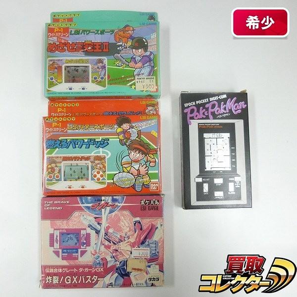 昭和レトロ LSIゲーム パクパクマン パワースポーツシリーズ 他