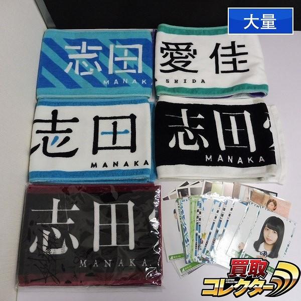 欅坂46 まとめ マフラータオル 生写真 ポストカード 志田愛佳
