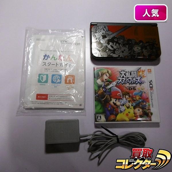 new 3DS LL スマブラver. 大乱闘スマッシュブラザーズ for 3DS