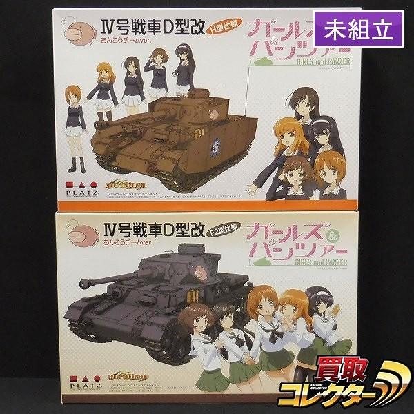 PLATZ 1/35 ガルパン Ⅳ号戦車D型改 あんこうチーム H型 F2型