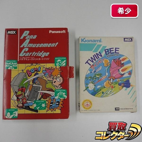 MSXソフト ツインビー パナアミューズメントカートリッジ