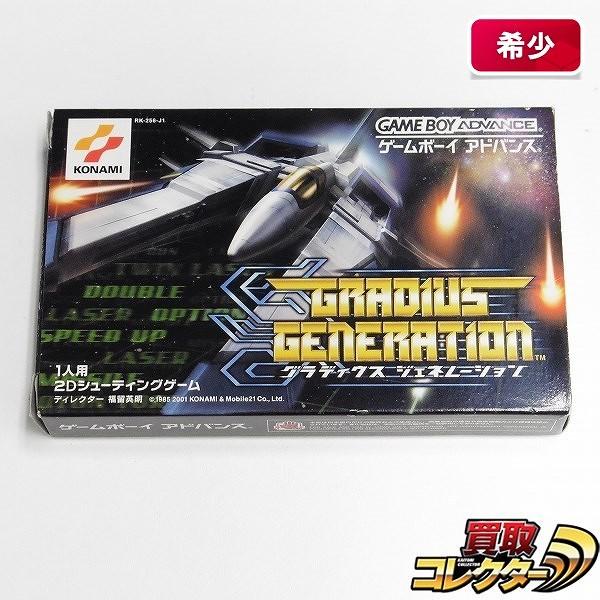 グラディウス ジェネレーション ゲームボーイアドバンス ソフト