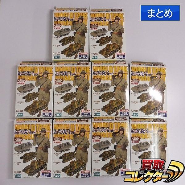 F-toys ワールドタンクミュージアムキット VOL.3 ノーマル9種