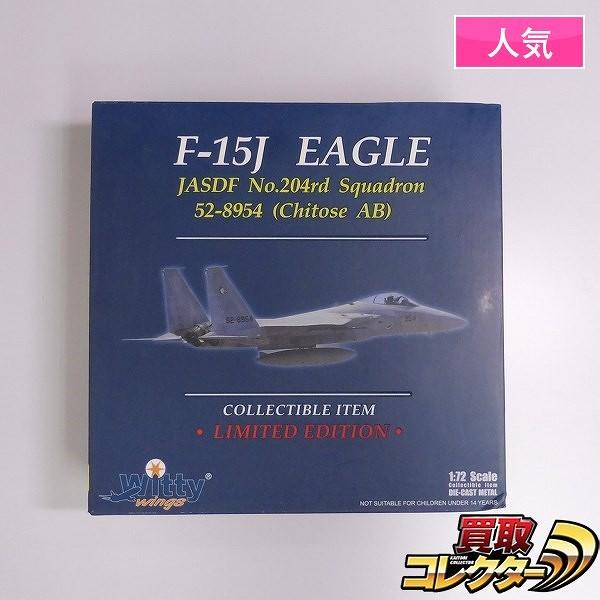 Wittty Wings 1/72 F-15J 空自 第204飛行隊 52-8954 千歳 AB