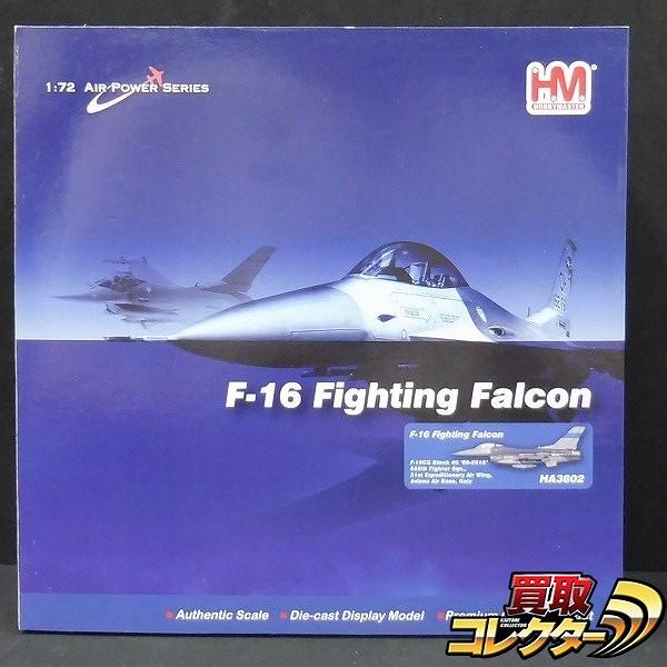 ホビーマスター 1/72 HA3802 F-16 CG 第555戦闘飛行隊