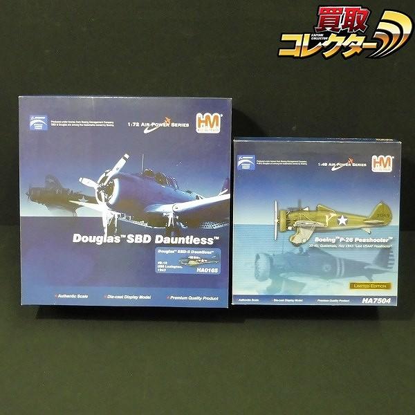 HM 1/48 HA7504 P-26 1/72 HA0165 SBD-5 ドーントレス