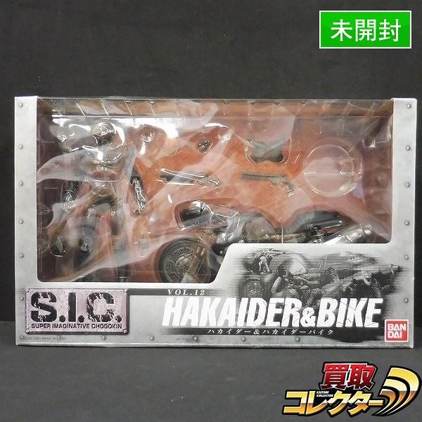 S.I.C. vol.12 ハカイダー&ハカイダーバイク 未開封 / SIC
