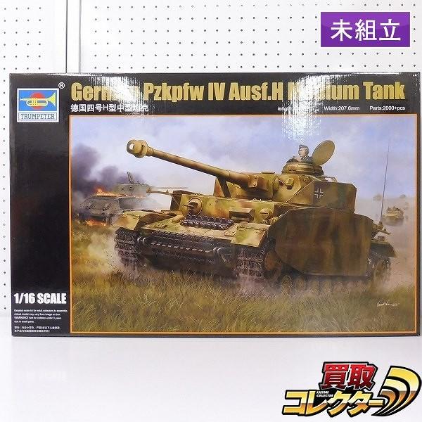 トランペッター 00920 1/16 ドイツ軍 Ⅳ号戦車 H型 未組立