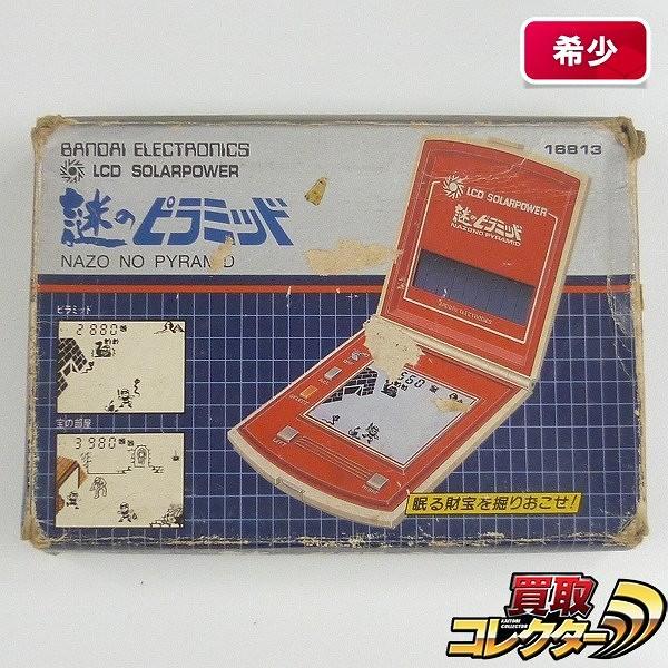 バンダイ LCDゲーム 謎のピラミッド / ソーラー電池