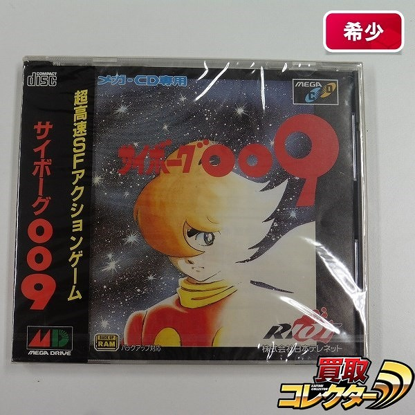 MEGA CDソフト サイボーグ009 未開封 / 日本テレネット