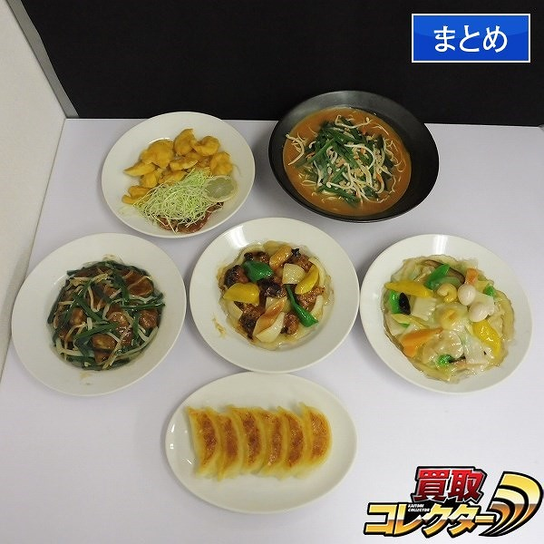 食品サンプル 中華料理 まとめて 餃子 酢豚 八宝菜 ラーメン 他