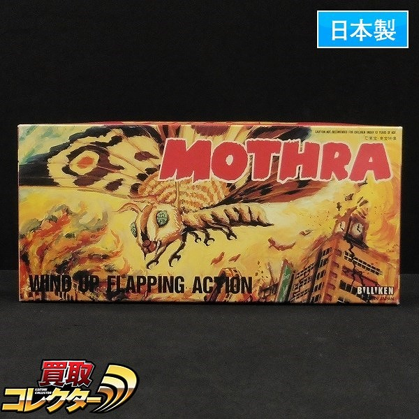 ビリケン商会 モスラ 成虫 ブリキ 日本製 / ゼンマイ ゴジラ