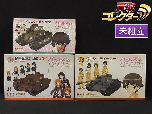 PLATZ 1/35 ガルパン Ⅳ号戦車D型改 ポルシェティーガー 他