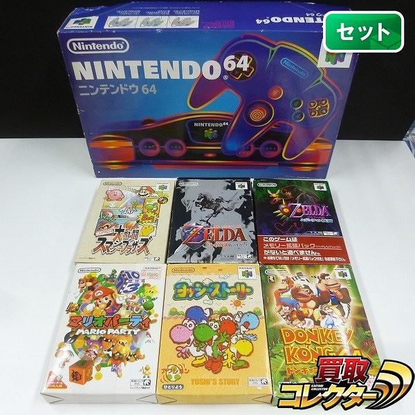 N64 本体 ソフト マリオパーティ ゼルダ 時のオカリナ ムジュラ 他