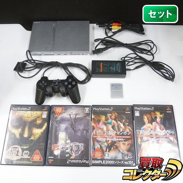 PS2 本体 SCPH-75000 ソフト 流行り神 1・2 お姉チャンポン 他