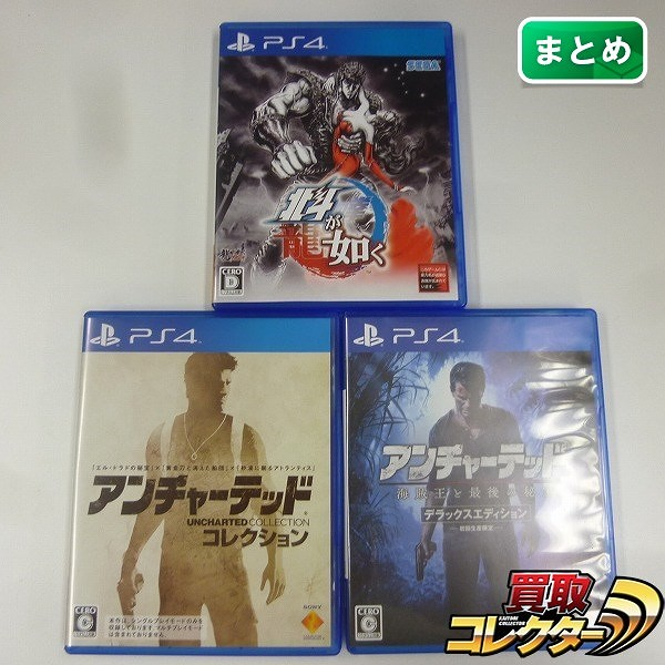 PS4 ソフト 北斗が如く アンチャーテッド コレクション 他