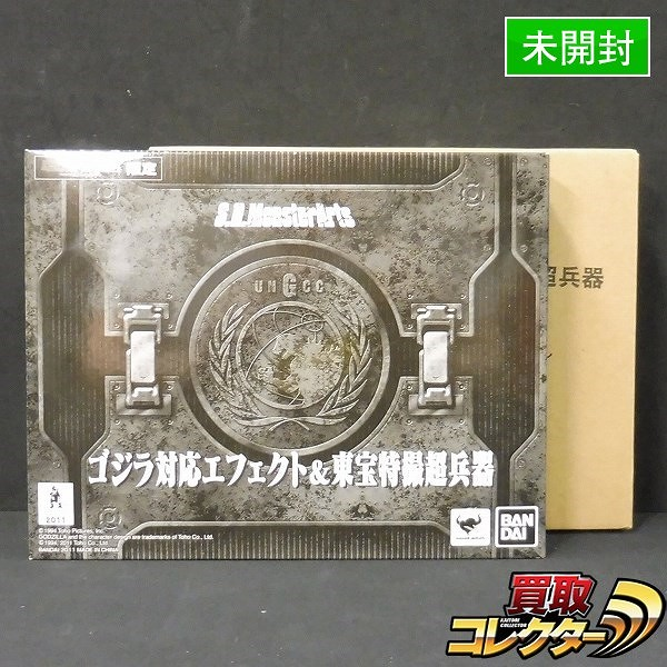 S.H.MonsterArts ゴジラ対応エフェクト&東宝特撮超兵器 限定