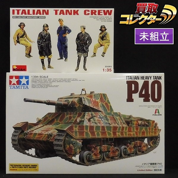 1/35 タミヤ イタリア重戦車 P40 ミニアート イタリア戦車兵