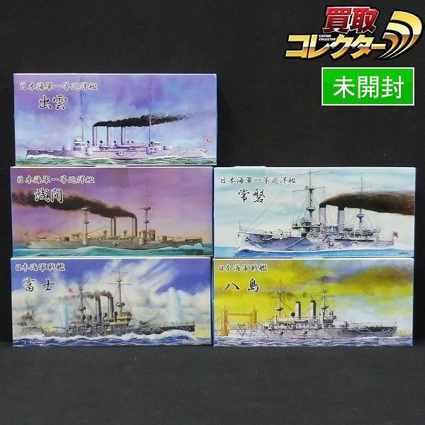 Seals Models 1/700 戦艦 富士 八島 一等巡洋艦 浅間 常磐 出雲