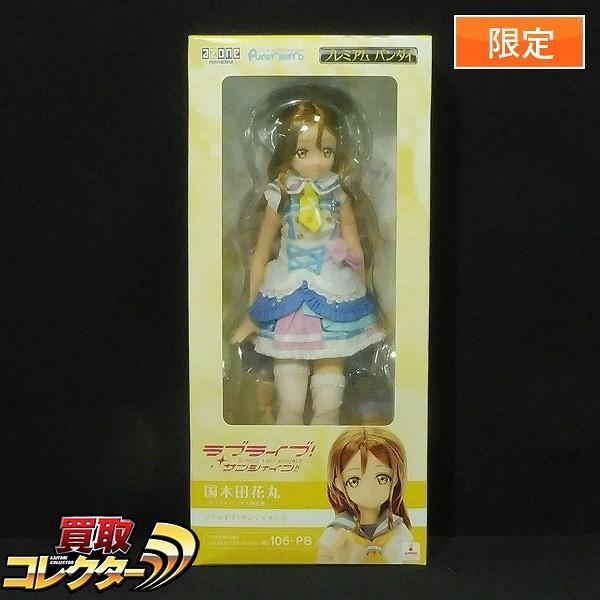 プレバン限定 アゾン ピュアニーモ 1/6 国木田花丸 制服付き
