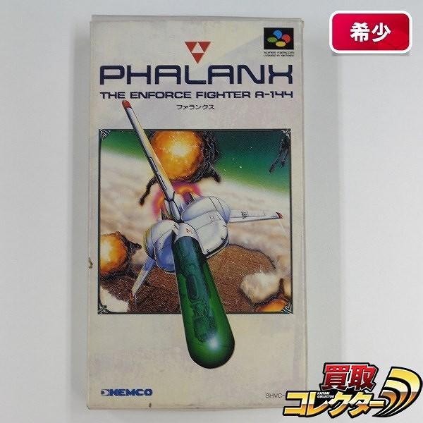 スーパーファミコンソフト KEMCO ファランクス / PHALANX