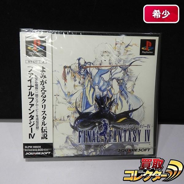 PS ソフト ファイナルファンタジー Ⅳ よみがえるクリスタル伝説