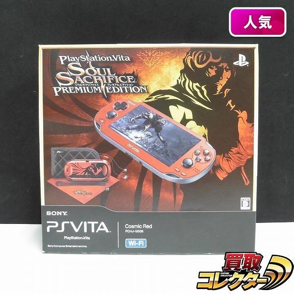 PS VITA PCH-1000 ソウルサクリファイス プレミアムエディション