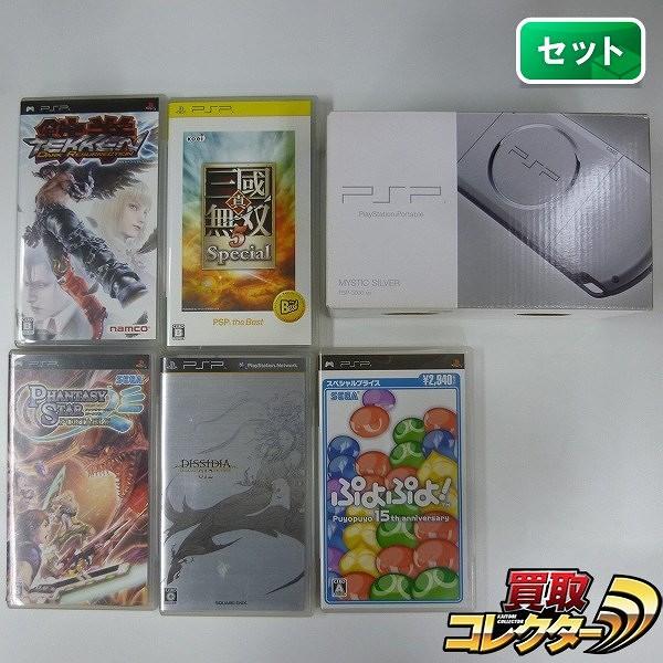 PSP-3000 シルバー & ソフト 鉄拳 真・三國無双5 Special 他