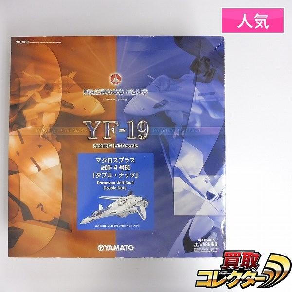 YAMATO 1/60 完全変形 YF-19 試作4号機 ダブルナッツ / やまと