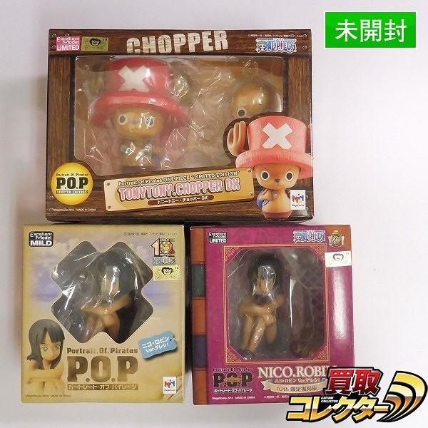 P.O.P ニコ・ロビン ver.デレシ 10th限定復刻版 チョッパーDX 他