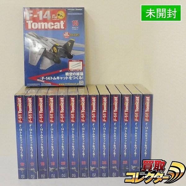 アシェット 週刊 F-14 トムキャットをつくる 15~28号