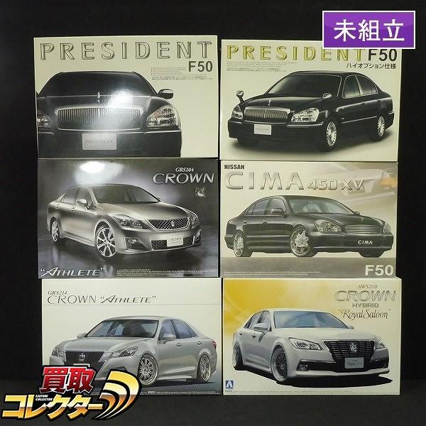 アオシマ 1/24 日産 シーマ 450XV プレジデント F50 クラウン 他