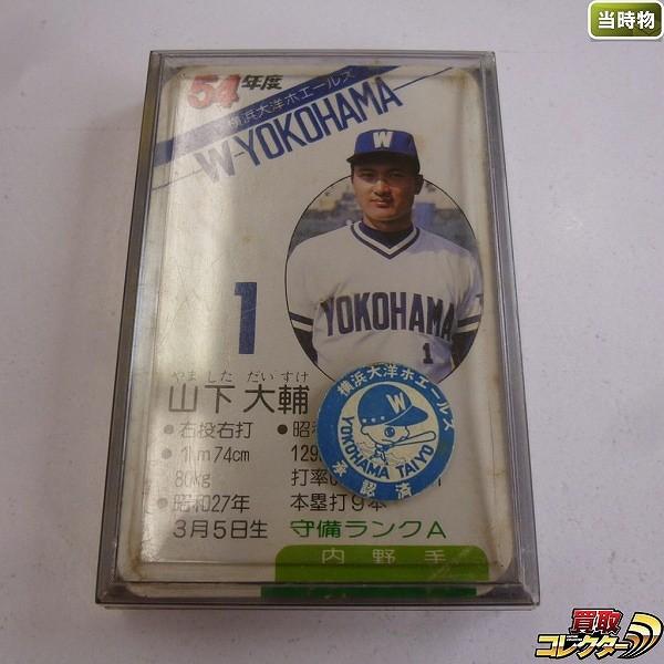 タカラ 当時物 プロ野球 ゲーム 横浜大洋ホエールズ 昭和 54年度