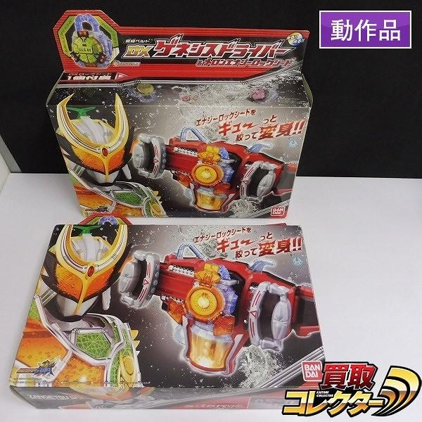 鎧武 DXゲネシスドライバー&メロンエナジーロックシード ×2