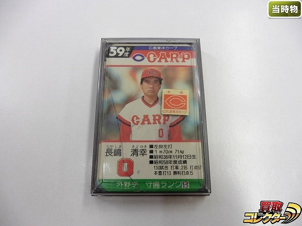 タカラ プロ野球 カード ゲーム 59年度 広島東洋カープ 30枚