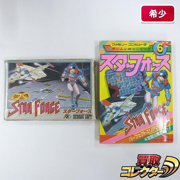 ファミコン スターフォース ソフト & 攻略本 / STAR FORCE