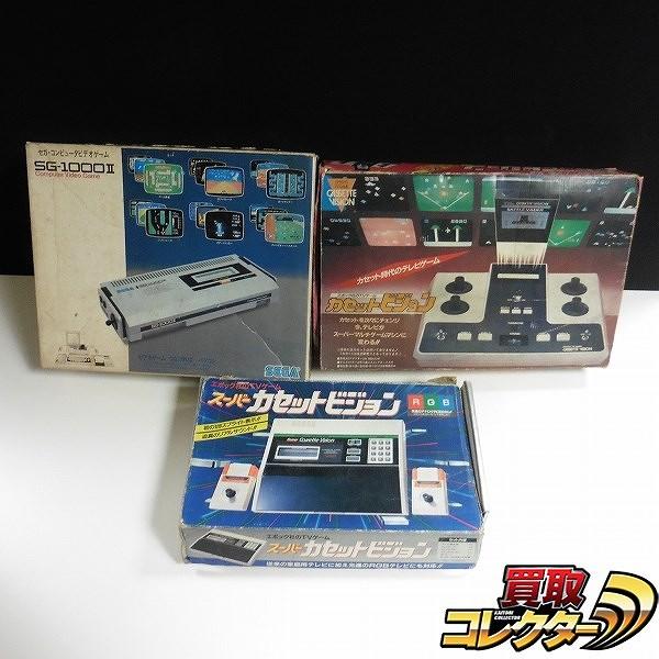 カセットビジョン スーパーカセットビジョン SG-1000Ⅱ