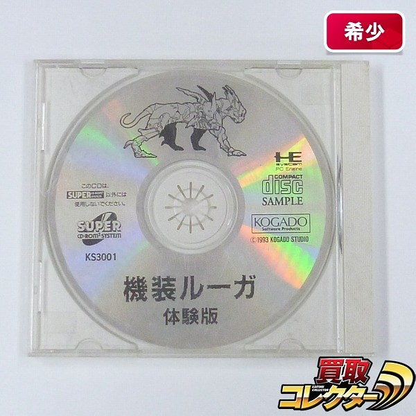 PCエンジン SUPER CD-ROM2 機装ルーガ 体験版 / 工画堂