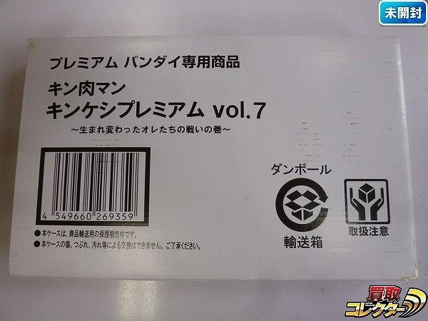 キンケシプレミアム vol.7 プレミアムバンダイ 未開封 輸送箱付き