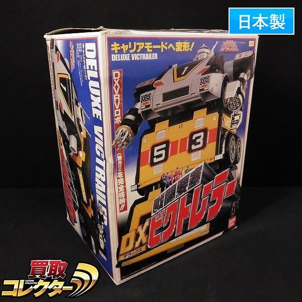 カクレンジャー 戦闘要塞 DX ビクトレーラー / ロボ