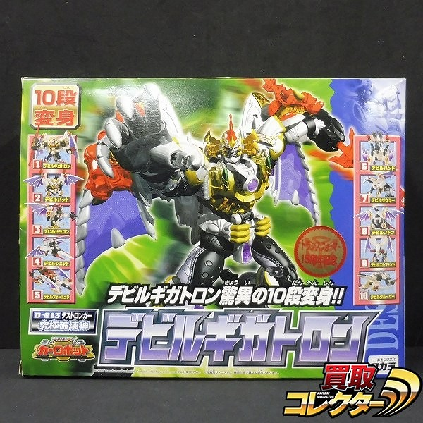 タカラ TF カーロボット D-013 究極破壊神 デビルギガトロン