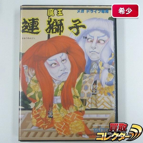 MDソフト 箱説ハガキ付 魔王連獅子 / メガドライブ
