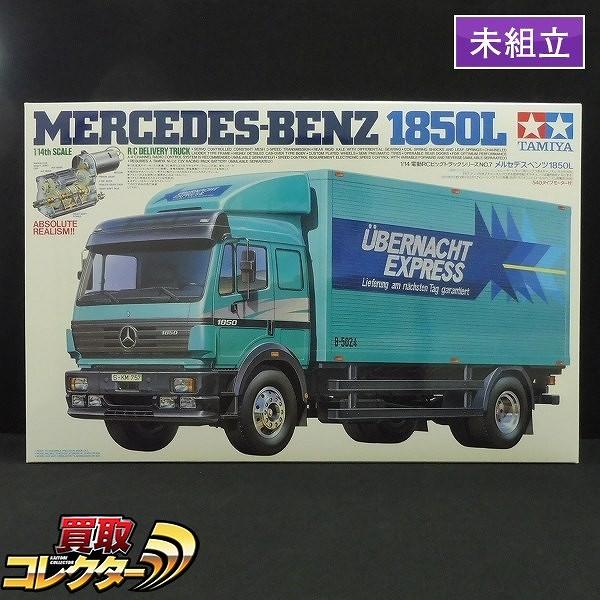 タミヤ 1/14 電動RC ビッグトラック メルセデスベンツ 1850L
