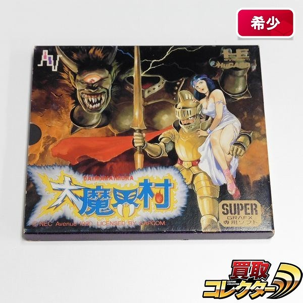 PCエンジン SUPER GRAFX スーパーグラフィックス 専用 大魔界村