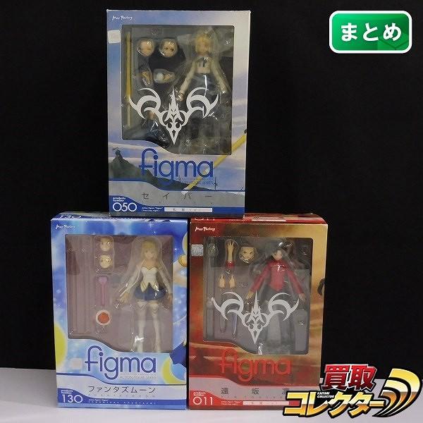 figma Fate 011 遠坂凛 050 セイバー 私服 130 ファンタズムーン