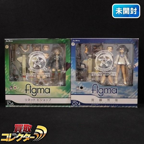 figma ストライクウィッチーズ 074 宮藤芳佳 106 リネット